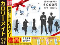 <男性限定>特典付 今だけ!衝撃プライス!ビジネス出張応援 QUOカード6000円付きプラン