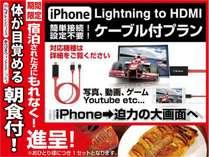 【特典付き】<女性限定>簡単接続!Phone Lightning to HDMI ケーブル付プラン!