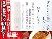 【特典付き】<男性限定>驚く爽快感!!これぞ職人の技!!MISOKAの歯ブラシ付きプラン