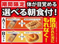 宿泊者全員に!!選べる朝食付!!