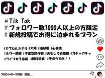 Tik Tokフォロワー数1000人以上の方限定 1円で宿泊