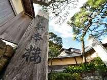 *【外観】歴史を伝える島の宿 岩本楼本館