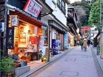*【弁財天仲見世通り】当館から江島神社まで徒歩で約3分