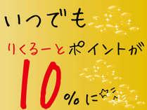 ◆ポイント10%プラン