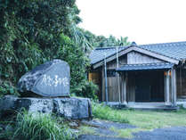 【外観】島時間を当館でゆっくりお過ごしください。
