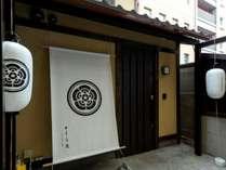 TRIP POD ONTOMOCHO - machiya -(旧タテル庵 御供町)