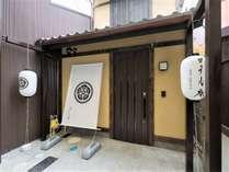外観。京町屋の一棟貸切宿です。広々とお使いいただけます。