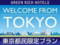東京都民のお客様歓迎プランです。