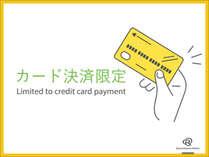 カード決済限定