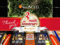 【11月限定】オープンから3ヶ月、感謝の気持ちを込めて!特別料金プラン