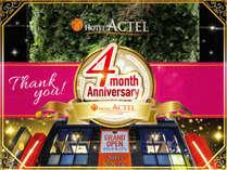 【12月限定】オープンから4ヶ月、感謝の気持ちを込めて!特別料金プラン