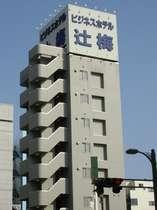 ビジネスホテル辻梅 本館◆じゃらんnet