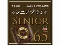 ★60歳★シニアプラン