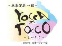 いけす割烹「心誠」グループの新コンセプトレストラン「YOCCA x TOCCO」が4/27~グランドオープン!