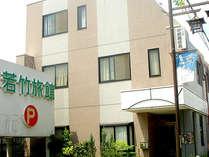 若竹旅館◆じゃらんnet