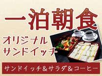 【2016年4月オープン】町家ステイ一泊朝食付プラン(6名様まで可能 WiFi対応 駐車場1台無料)