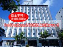 80歳以上+8月30日生まれ+沖縄県民の超限定プラン!
