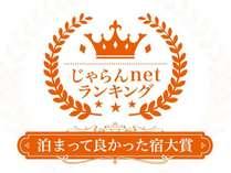 泊まって良かった宿ランキング【愛知県 101~300室部門で第2位★】