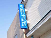 岩内 マリンホテル◆じゃらんnet