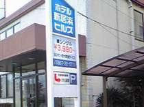 ホテル 新居浜 ヒルズ◆じゃらんnet