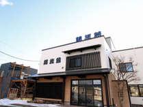 *【外観】JR伊達紋別駅から徒歩5分。家族経営の心温まる宿。