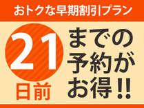 【早期割引21】21日前までのご予約でおトクに泊まれる早期割引プラン