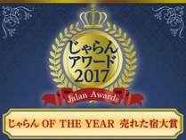 じゃらんアワード2017 じゃらんOF THE YEAR 売れた宿大賞 沖縄エリア 301室以上部門 3位