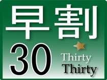 NET DE 早割30!!(バイキング朝食無料)