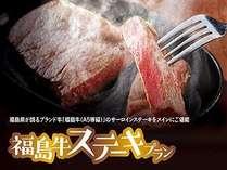 この夏、新たに登場!福島牛ステーキプラン
