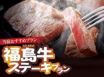 ガッツリお肉が食べたい!そんな方におすすめ「福島牛ステーキプラン」