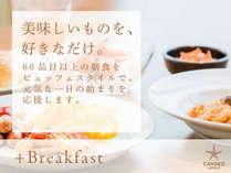 【平日限定】 福山市制100周年おめでとう! 観光応援♪ツイン利用で朝食付きがお得!