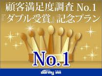 ◆顧客満足度調査No.1『ダブル受賞』記念プラン!