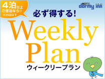 【WEEKLY】4連泊以上でお得なプラン(*^_^*)《朝食付き》