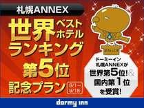 【札幌ANNEX】 世界ベストホテルランキング 第5位記念プラン《朝食付》
