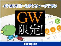 【GW限定】イチオシ!ゴールデンウィークプラン♪添い寝1名無料≪素泊り≫