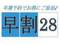 【早割28】早期予約でオトクな割引プラン♪《素泊まり》室数限定!!
