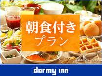 ◆スタンダード朝食付プラン