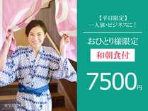 【和朝食付】一人旅プランがなんと7500円!ひとりならではの自由時間を温泉に浸りの~んびり。