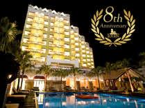 沖縄スパリゾート エグゼスは2016年7月で「8周年」を迎える事ができました