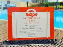 2015年「泊まって良かった宿大賞」第3位受賞しました!