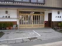 小西屋 (新潟県)