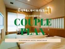 【期間限定】広めの客室がお得に<ツインや和室(7.5畳)>なるカップルプラン!