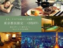 【東京都民限定プラン】<20%OFF>旅館気分でSTAY TOKYOを楽しもう!