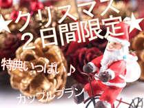 直前特価【12/24・25☆クリスマス2日限定】特典いっぱい!チェックアウトも12時まで♪1泊2食付き