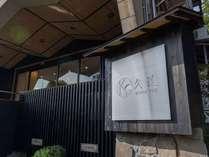 【外観】伊東駅徒歩5分 自家源泉くつろぎの宿 伊東温泉 久遠-KUON-