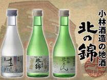 【小林酒造の地酒】味わい深い北海道の地酒をお楽しみ下さい。