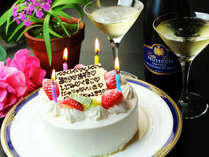 ★大切な日を迎えるお客さまに★特典付き!!記念日アニバーサリープラン♪