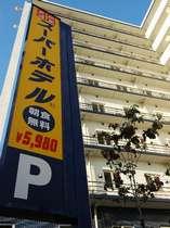スーパーホテルが埼玉にも登場♪2006年7月にNEW OPEN!