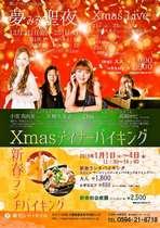《夢見る聖夜》(1) クリスマスディナーバイキング&生演奏♪付きプラン【17:00からの部】