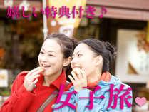 【大人女子旅】目と舌で味わうお料理にテンションUP↑女性限定特典付き♪